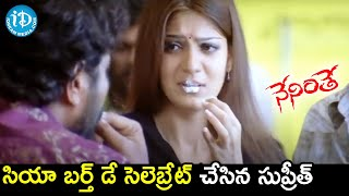 Supreeth Celebrates Siya's Birthday | Neninthe Movie Scenes | Ravi Teja | Puri Jagannadh - IDREAMMOVIES