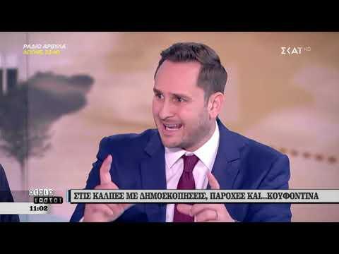 Μάριος Γεωργιάδης στο ΣΚΑΪ (Αταίριαστοι, 20-5-2019)
