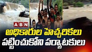 అధికారుల హెచ్చరికలు పట్టించుకోని పర్యాటకులు | Tourists Ignoring Officials Orders | Rajasthan | ABN - ABNTELUGUTV