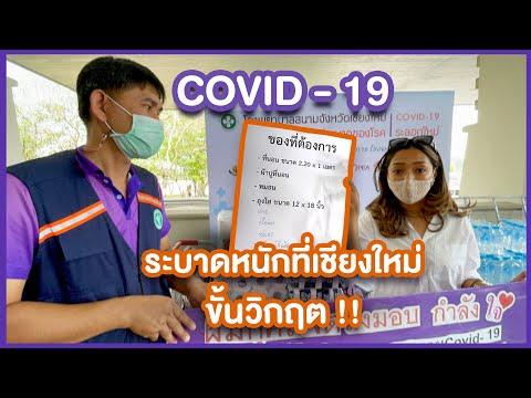 โควิด-19-ระบาดหนักเชียงใหม่ขั้