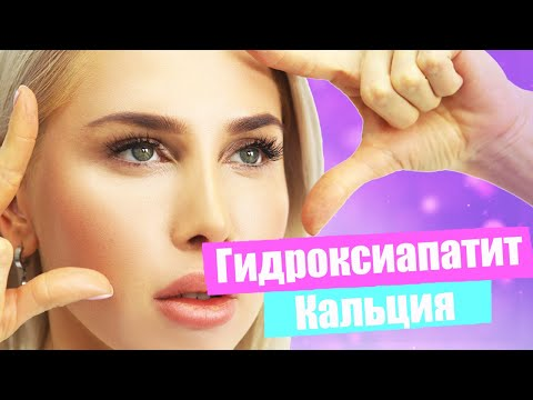 Гидроксиапатит кальция в косметологии: мифы и реальность. Инъекции для лица на практике photo
