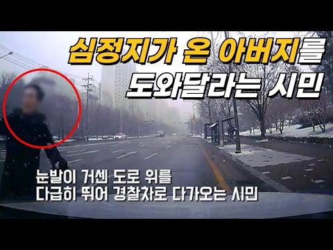 """눈발이 거센 도로 위...""""도와주세요!!"""" 아픈 아버지를 도와달라는 아들의 간절함"""