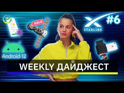 WEEKLY ДАЙДЖЕСТ: Android 12, ИИ для COVID-19 от Сбера, Рекордная скорость Starlink // GeekBrains