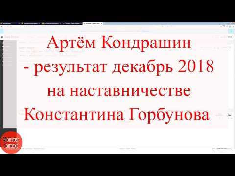 Артём Кондрашин — результат запуска бизнеса на партнерстве, декабрь 2018