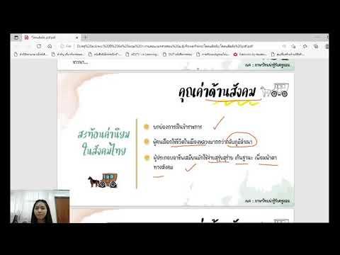ภาษาไทยม.๕-เรื่องโคลนติดล้อ-๒-