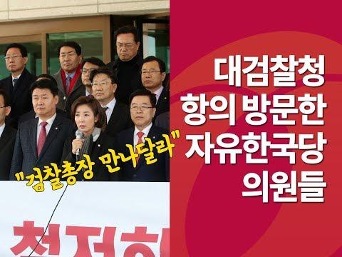 대검 항의 방문한 한국당, 나경원 원내대표 무슨 말?
