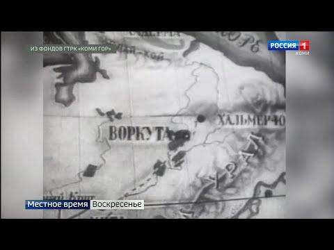 Воркута в годы Великой Отечественной войны