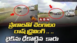 రాష్ డ్రైవింగ్ .. .. బైక్ ను ఢీకొట్టి  కారు    Car Rash Driving in Tamil Nadu     ABN Telugu - ABNTELUGUTV