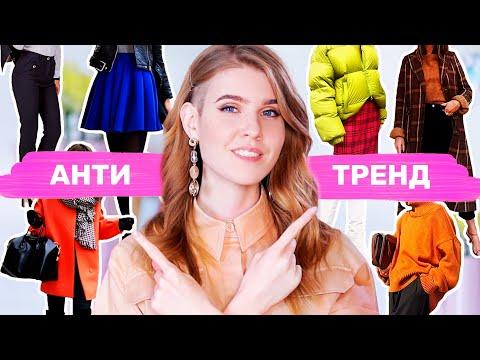 БАЗОВЫЙ ГАРДЕРОБ НА ОСЕНЬ 2019 | Анти VS Тренды