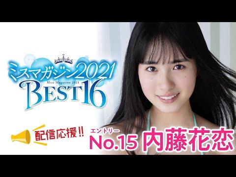 【ミスマガジン2021】内藤花恋<ベスト16 エントリーNo.15>