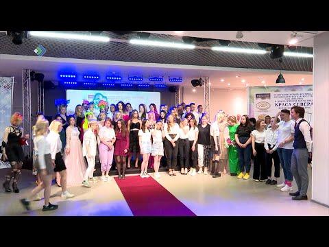 В Сыктывкаре прошел фестиваль «Краса Севера 2021»