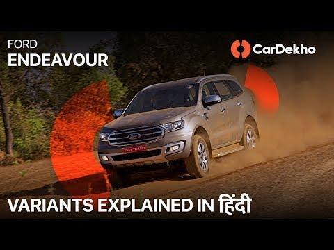 Ford Endeavour 2019 Variants Explained In Hindi | Titanium vs Titanium+:    ?