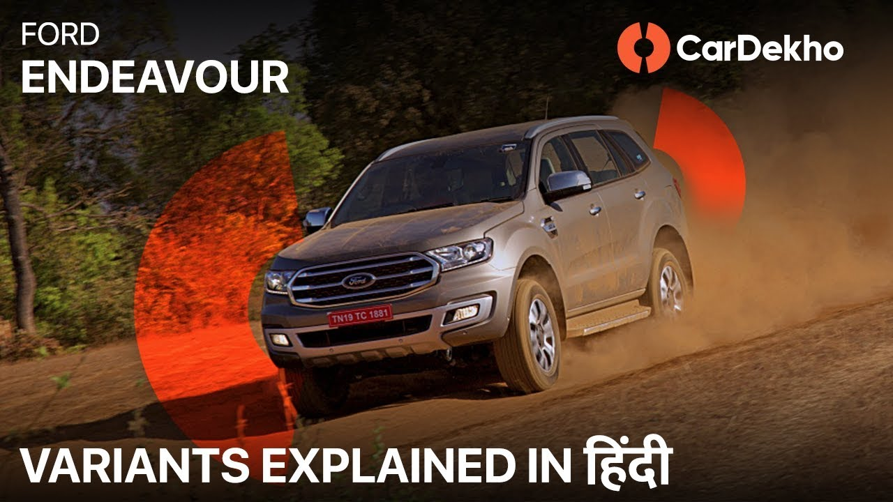 Ford Endeavour 2019 Variants Explained In Hindi | Titanium vs Titanium+:    ?