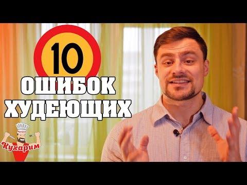 10 ОШИБОК ХУДЕЮЩИХ ⛔ И как их избежать?