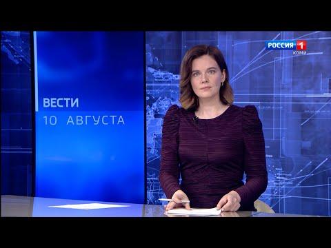Вести-Коми 10.08.2021