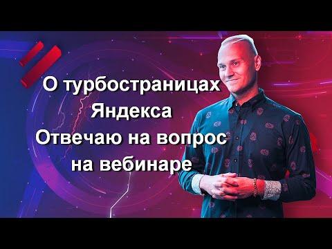 О турбостраницах Яндекса. Отвечаю на вопрос на вебинаре
