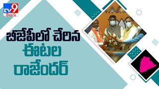 Former Telangana minister Etela Rajender joins BJP - TV9 - TV9