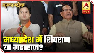 Who is the real boss in MP, Shivraj or Scindia? | Master Stroke - ABPNEWSTV