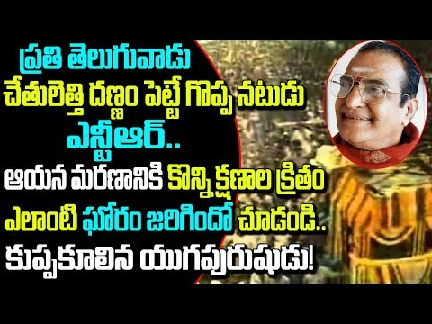 connectYoutube - Dark Side Of Legendary NTR | Unknown Facts About Senior NTR | Telugu Boxoffice