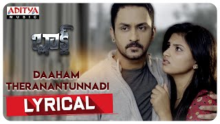 Daaham Theranantunnadi Lyrical | Blocked Songs | Pradeep Chandra | Spoorthi Jithender - ADITYAMUSIC
