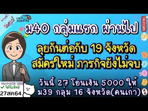 ประกันสังคมโอนเงินเยียวยา-5000