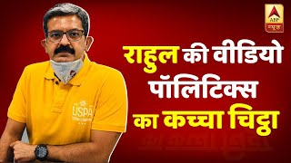 Post-Mortem Of Rahul Gandhi's Video | Watch With Sumit Awasthi | ABP News - ABPNEWSTV