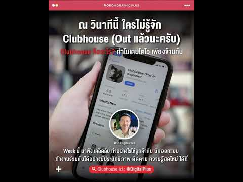 Clubhouse-คืออะไร--clubhouse-เ