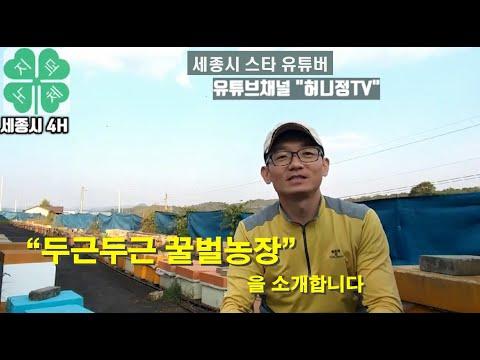 [청년농업인 스타유튜버] 허니정TV/세종 - 두근두근 꿀벌농장을 소개합니다 (feat. 세종특별자치시4-H연합회)