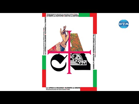 """BTA: На 20 май в Сеул се открива изложбата """"Буквите на България - Азбука на Европа"""""""