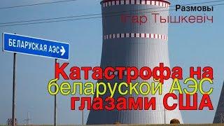 Беларуская АЭС ядерная