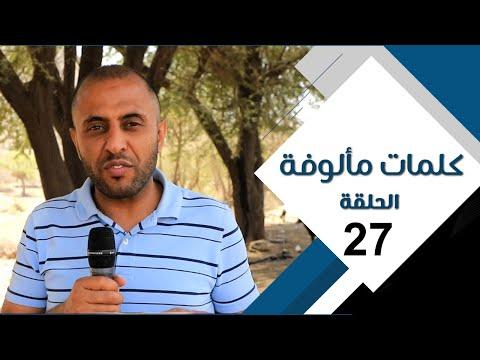 كلمات مألوفة مع عبدالسلام الشريحي | الحلقة السابعة والعشرين 27
