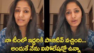 నా టీంలో ఇద్దరికి పాజిటివ్ వచ్చింది | Anchor Jhansi Gives Clarity About Her Health Condition - IGTELUGU