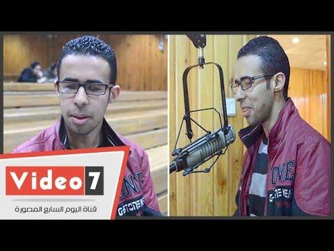 """""""هادى محمد"""" قصة كفاح طالب كفيف.. أنتصر على إعاقته وأبدع فى التمثيل المسرحى"""