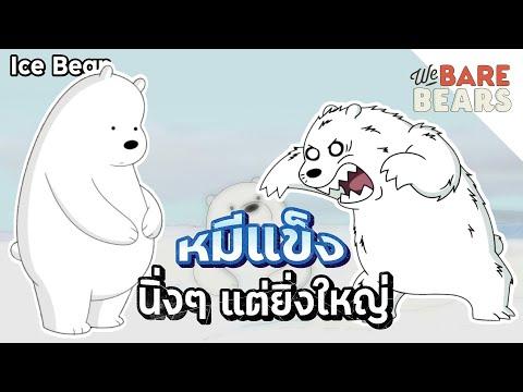 Ice-Bear-หมีแข็ง-นิ่งๆแต่ยิ่งใ