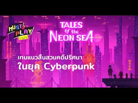 พาไปเล่น-Tales-of-the-Neon-Sea