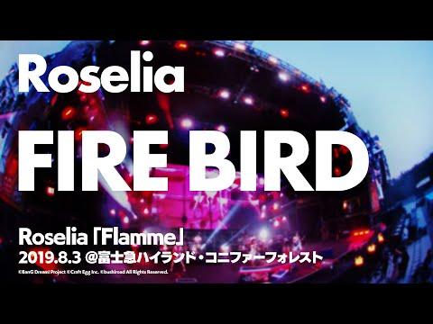 【公式ライブ映像】Roselia「FIRE BIRD」【期間限定】のサムネイル