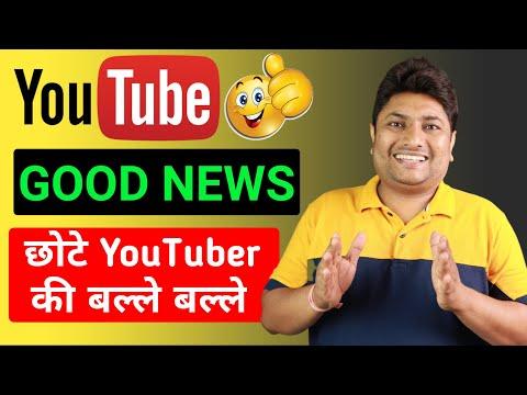 Small YouTubers की बल्ले बल्ले-New YouTube Big Update 2021 😍