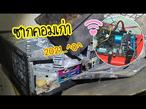 !!-Reuse-old-motherboard-(เปลี