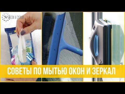 Как мыть ОКНА БЕЗ РАЗВОДОВ - 5 легких и эффективных способов | 25 часов в сутках photo