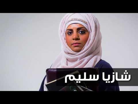 """مسلمون متميزون - شازيا سليم  مؤسسة شركة ieat أول شركة تقدم الوجبات الجاهزة """"الحلال"""" بإنجلترا"""