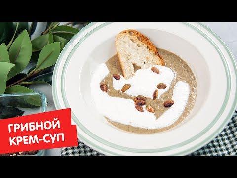 Грибной крем-суп | Дежурный по кухне