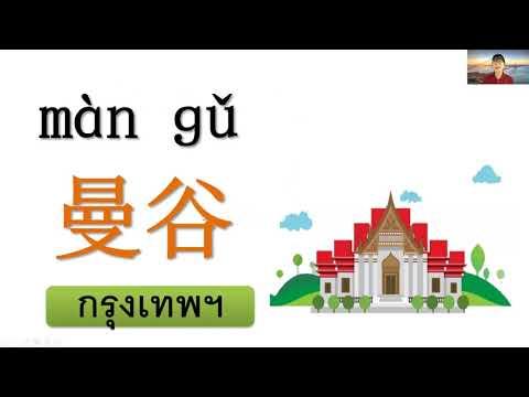 สัมผัสภาษาจีน-เล่ม2-บทที่-5-pa