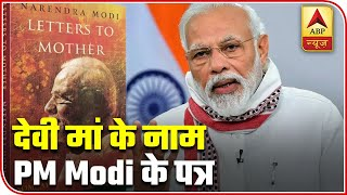 All about PM Modi's new book 'Letters to Mother' - ABPNEWSTV
