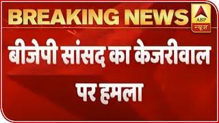 Sikkim controversy: Parvesh Verma demands sedition case against Kejriwal - ABPNEWSTV