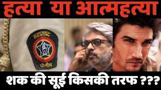 Sanjay Leela Bhansali क्या बताएंगे Mumbai Police को Sushant Singh Rajput की मौत का राज़ - AAJKIKHABAR1