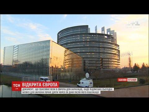 У будинку Європарламенту відбудеться урочиста церемонія підписання безвізу з Україною