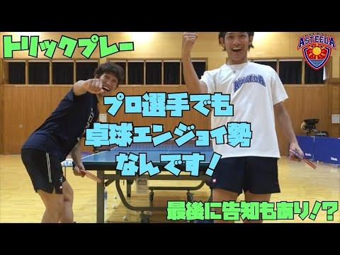 【トリックプレー】卓球エンジョイ勢なんです!【卓球/琉球アスティーダ】