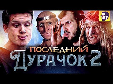 Последний богатырь: Корень зла — вырождение русской киносказки (обзор фильма)