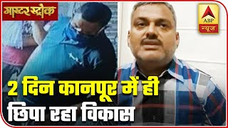 Vikas Dubey was in Kanpur after 2 days of crime, reveals Dubey's close aide | Master Stroke - ABPNEWSTV