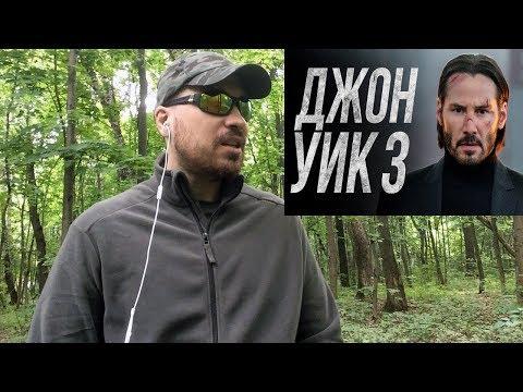 Мнение О Фильме Джон Уик 3. Он Снова Выжил? photo
